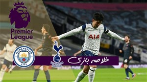 خلاصه بازی تاتنهام 2 - منچسترسیتی 0