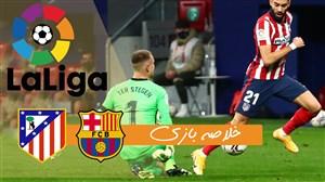 خلاصه بازی اتلتیکومادرید 1 - بارسلونا 0