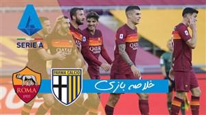 خلاصه بازی آاس رم 3 - پارما 0