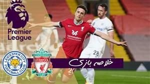 خلاصه بازی لیورپول 3 - لسترسیتی 0