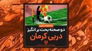 صحنههای بحث برانگیز دربی کرمان