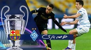 خلاصه بازی دیناموکیف 0 - بارسلونا 4
