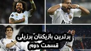 برترین بازیکنان برزیلی رئال مادرید (قسمت دوم)
