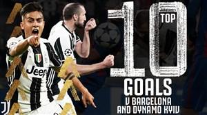 10 گل برتر یوونتوس به بارسلونا و دیناموکیف
