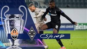 خلاصه بازی مونشن گلادباخ 4 - شاختار دونتسک 0