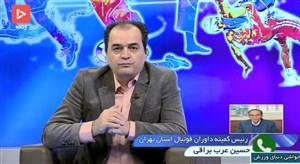 عرب براقی : افشاگری مرادی بسیار ناراحت کننده بود