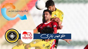 خلاصه بازی تراکتور 0 - سپاهان 1