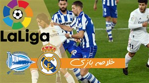 خلاصه بازی رئال مادرید 1 - آلاوس 2