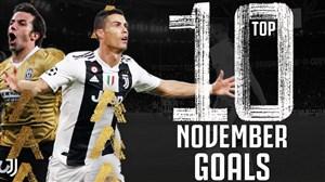 10 گل برتر یوونتوس در ماه نوامبر