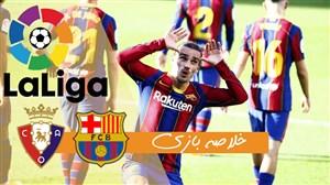 خلاصه بازی بارسلونا 4 - اوساسونا 0