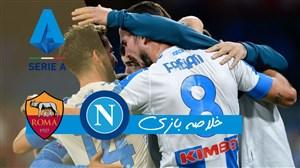 خلاصه بازی ناپولی 4 - آ اس رم 0
