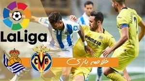 خلاصه بازی رئال سوسیداد 1 - ویارئال 1