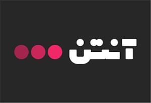 پخش زنده مراسم قرعه کشی لیگ 2 از تلویزیون آنتن