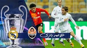 خلاصه بازی شاختار 2 - رئال مادرید 0 (گزارش اختصاصی)