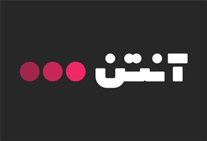 پخش زنده اینترنتی قرعهکشی لیگ ۲ از آنتن