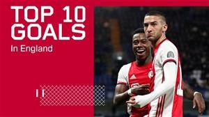 10 گل برتر تاریخ باشگاه آژاکس در کشور انگلیس