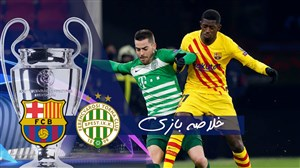 خلاصه بازی فرانس واروش 0 - بارسلونا 3