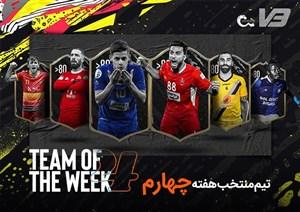 تیم منتخب هفته چهارم لیگ برتر