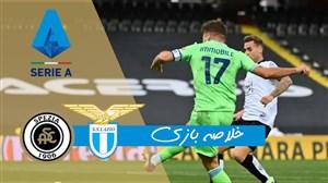 خلاصه بازی لا اسپزیا 1 - لاتزیو 2