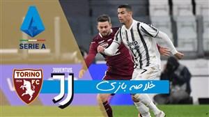 خلاصه بازی یوونتوس 2 - تورینو 1