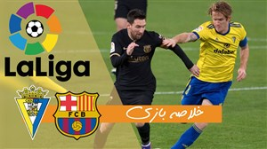 خلاصه بازی کادیز 2 - بارسلونا 1