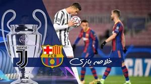 خلاصه بازی بارسلونا 0 - یوونتوس 3(گزارش اختصاصی)