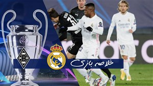 خلاصه بازی رئال مادرید 2 - مونشن گلادباخ 0 (گزارش اختصاصی)