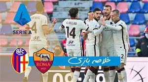 خلاصه بازی بولونیا 1 - آاس رم 5