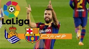 خلاصه بازی بارسلونا 2 - رئال سوسیداد 1
