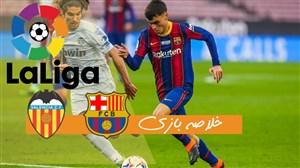 خلاصه بازی بارسلونا 2 - والنسیا 2 (گزارش اختصاصی)
