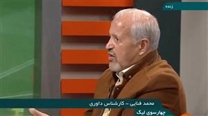 بررسی دقیق داوری پرسپولیس - اولسان با محمد فنایی