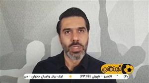 صحبتهای افشین پیروانی یک روز بعد از فینال لیگ قهرمانان