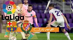خلاصه بازی وایادولید 0 - بارسلونا 3