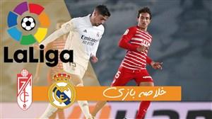 خلاصه بازی رئال مادرید 2- گرانادا 0