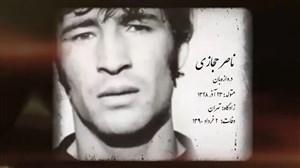 نماهنگ جالب فدراسیون با استفاده از اسطورهای فوتبال ایران