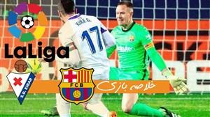 خلاصه بازی بارسلونا 1 - ایبار 1
