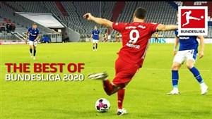 برترین حرکات نمایشی و ضربات فوق العاده بوندسلیگا در سال2020