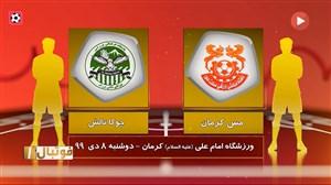 خلاصه بازی مس کرمان 1 - چوکا تالش 0
