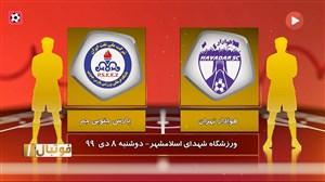 خلاصه بازی هوادار 3 - پارس جنوبی جم 2