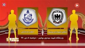 خلاصه بازی شاهین بوشهر 1 - ملوان 1