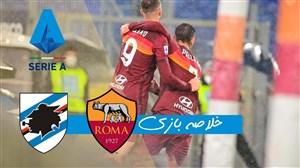 خلاصه بازی آاس رم 1 - سمپدوریا 0