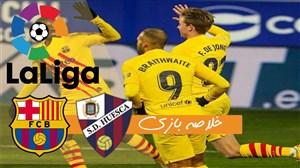 خلاصه بازی اوئسکا 0 - بارسلونا 1
