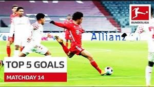 5 گل برتر بوندسلیگا در هفته چهاردهم
