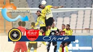 خلاصه بازی پرسپولیس 0 - سپاهان 0
