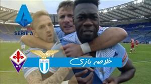 خلاصه بازی لاتزیو 2 - فیورنتینا 1