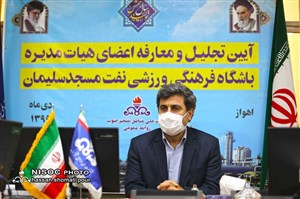 معارفه اعضای جدید هیئت مدیره نفت MIS (عکس)