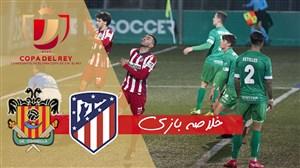 خلاصه بازی کرنیا 1 - اتلتیکو مادرید 0 (جام حذفی)