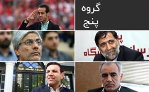 چه کسانی برای ریاست فدراسیون فوتبال ثبت نام کردند