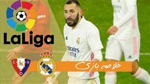 خلاصه بازی اوساسونا 0 - رئال مادرید 0