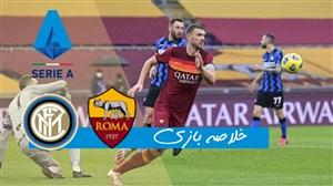 خلاصه بازی آ اس رم 2 - اینتر 2 (گزارش اختصاصی)